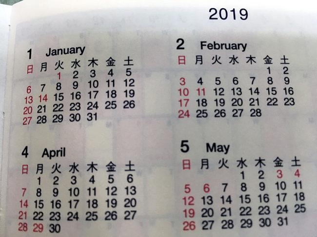 2019年カレンダー.jpg