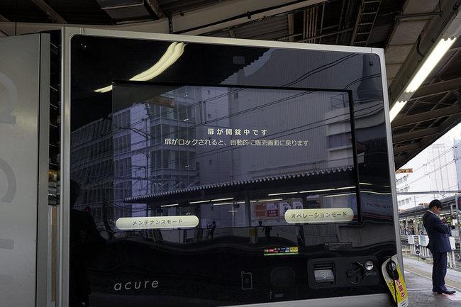 スマホ自販機w.jpg