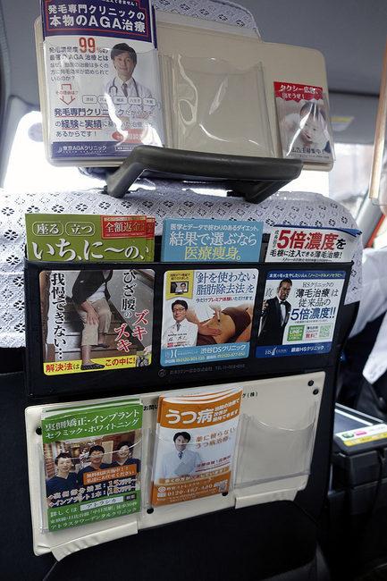 タクシー広告.jpg