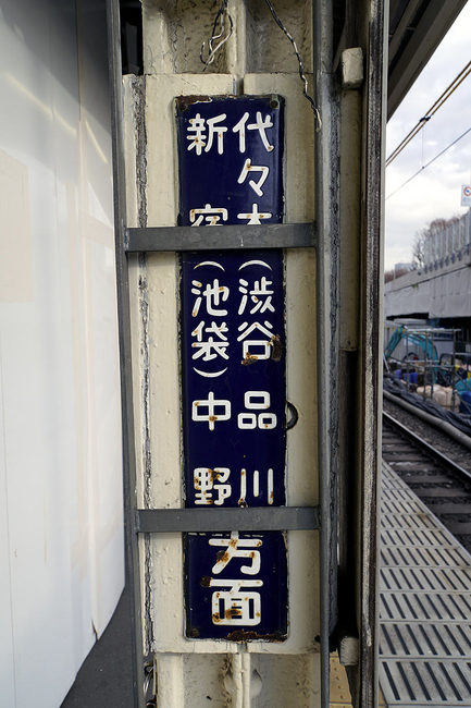 千駄ヶ谷.jpg