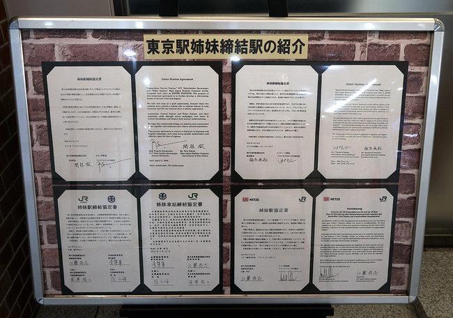 姉妹駅.jpg