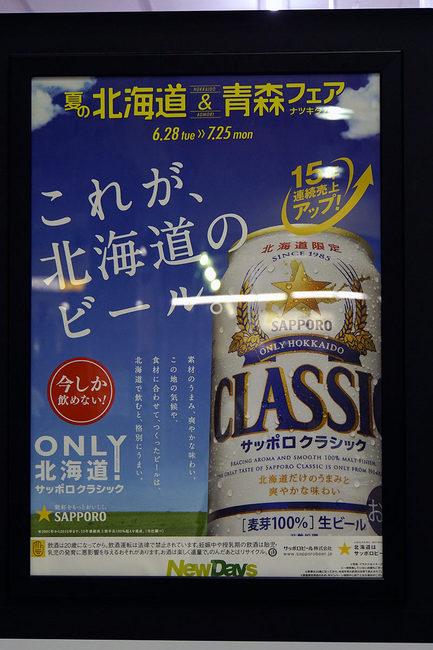札幌.jpg