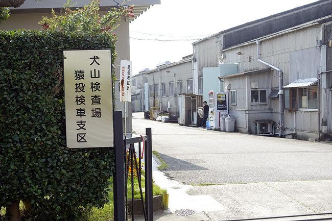 犬山検車場.jpg