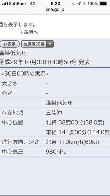 高速台風!.jpg