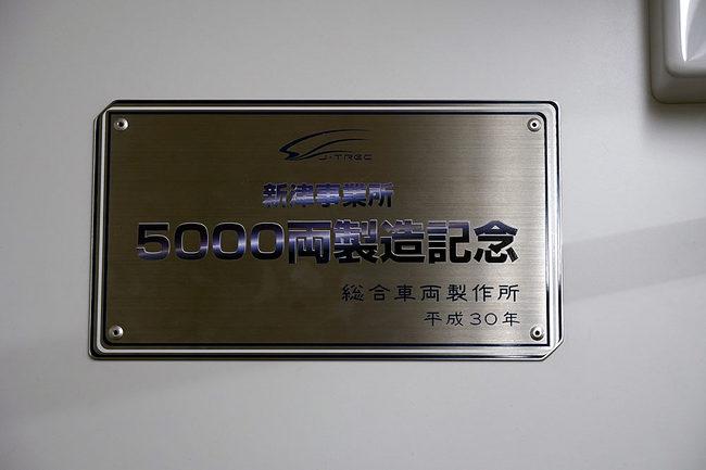 5000両.jpg