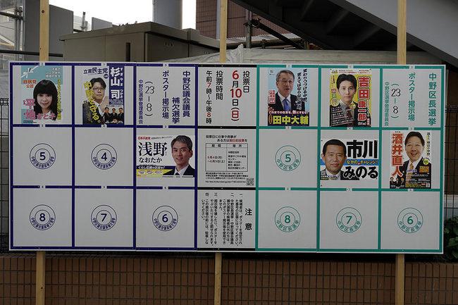 中野区長選挙.jpg