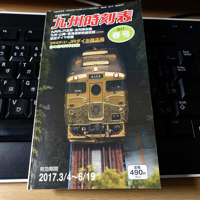 九州時刻表.jpg