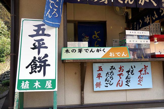 五平餅♪.jpg