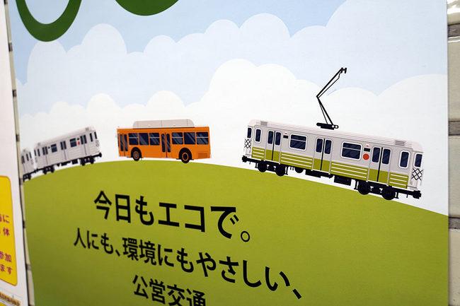 公営交通.jpg