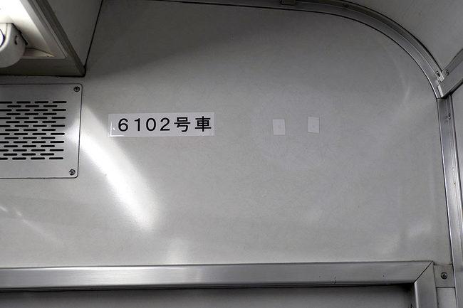 営団6102.jpg