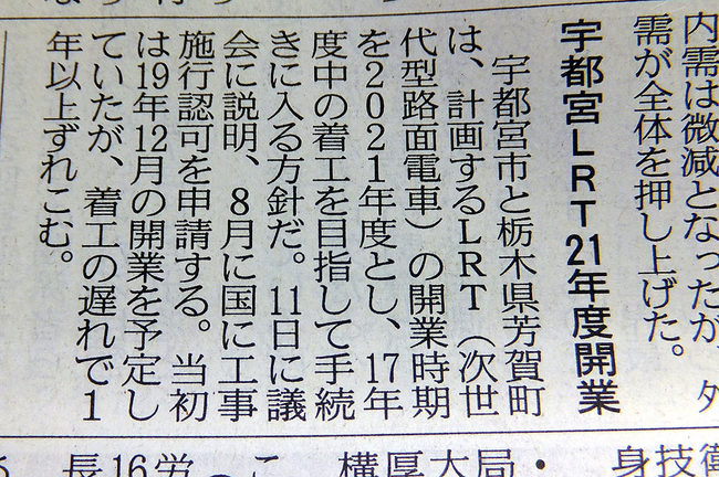 宇都宮LRT20170705.jpg