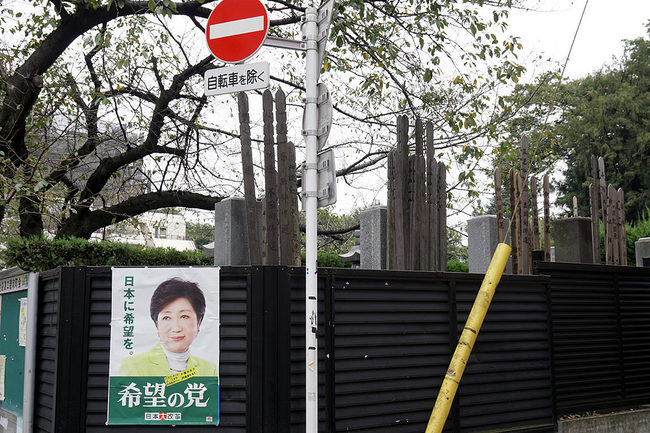 希望の党.jpg