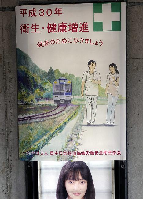 民鉄協.jpg