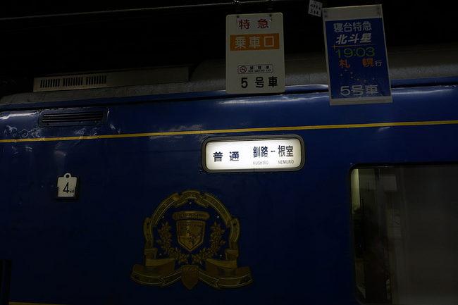 釧路.jpg