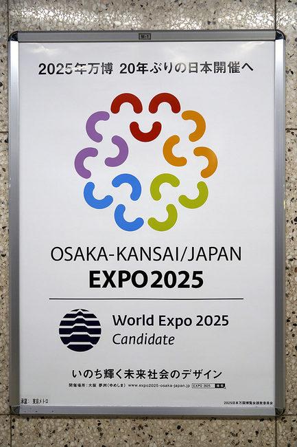 EXPO2025.jpg